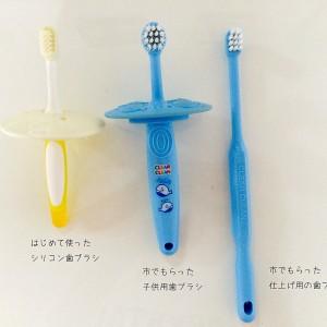 3種類の赤ちゃん用歯ブラシ
